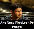 First Look Of Mahesh Babu's Next To Be Revealed On Pongal! Tamil News