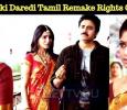 Attarintiki Daredi Tamil Remake Rights Grabbed! Tamil News