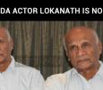 Veteran Kannada Actor Lokanath Is No More!