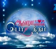 Aaha Enna Porutham Season 1