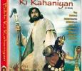 Bible Ki Kahaniya
