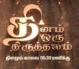 Dinam Oru Thiruthalam