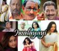 Jwalayayi