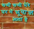 Kabhi Kabhi Mere Ghar Mein Bhuchaal Aata Hai