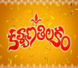 Kalyana Thilakam
