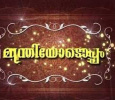 Manthriyodoppam