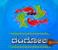 Rangoli Kannada