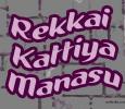 Rekkai Kattiya Manasu