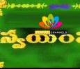 Swayamvaram - Telugu