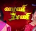 Vani Rani - Tamil
