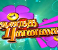 Aanantha Punnagai Tamil tv-shows on Kalaignar Sirippoli