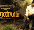 Aaranyam, The Jungle Story Releases Tomorrow! Tamil News