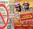 Demonetization Of Rs 500 And Rs 1000 Notes Affects The Release Of John Jaani Janardhan! Kannada News
