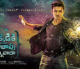 Ekkadiki Pothavu Chinnavada's Collection Report!