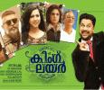 "Inspiration For The Movie ""King Liar"" Malayalam News"