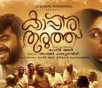 Kappirithuruthu Goes At A Quick Pace! Malayalam News