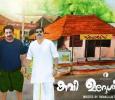 Kavi Udhesichadhu To Release Tomorrow! Malayalam News