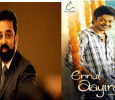 Kamal Haasan Extends Support To Delhi Ganesh's Son's Debut Film