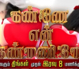 Kanne En Kanmanayie Tamil tv-serials on YouTube Channel
