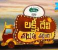Lakshmi Devi Talupu Tattindi Telugu tv-shows on ZEE TELUGU