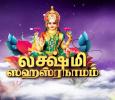 Lakshmi Sahasranamam Tamil tv-shows on VIJAY TV