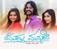 Muddu Manase Is All Set For Its Grand Release Kannada News