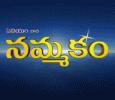 Nammakam Telugu tv-serials on Gemini TV