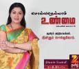 Solvathellam Unmai Season 2 Tamil tv-shows on Zee Tamil