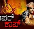 Super Cop Kannada tv-shows on TV9 Kannada
