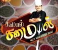 Samayal Samayal With Venkatesh Bhat Tamil others on VIJAY TV