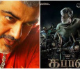 Same Location For Kabali And Vedhalam! Tamil News
