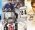 Seven Movies Waiting For September 24 Tamil News