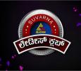 Suvarna Ladies Club