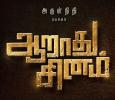 Thaman Speaks On Aarathu Sinam Tamil News