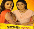 Valsalyam  Malayalam tv-serials on SURYA TV