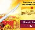 Veera Marthandan Tamil tv-serials on Zee Tamil