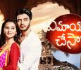 Ye Maaya Chesave Telugu tv-serials on Maa TV
