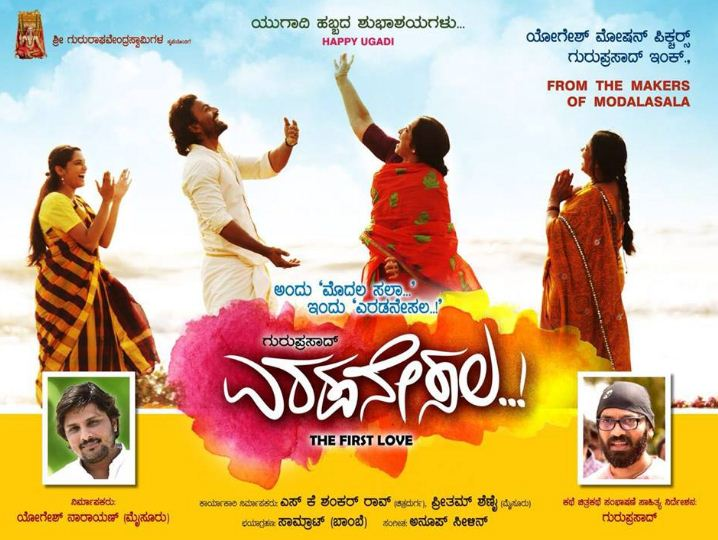 Dhananjay's Next Film Audio Track To Be Launched Today!