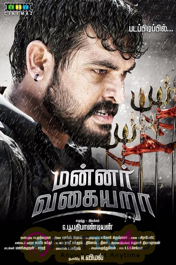 Mannar Vagera Tamil Movie Exclusive Poster