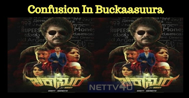 Buckaasuura With A Unique Script! Kannada News