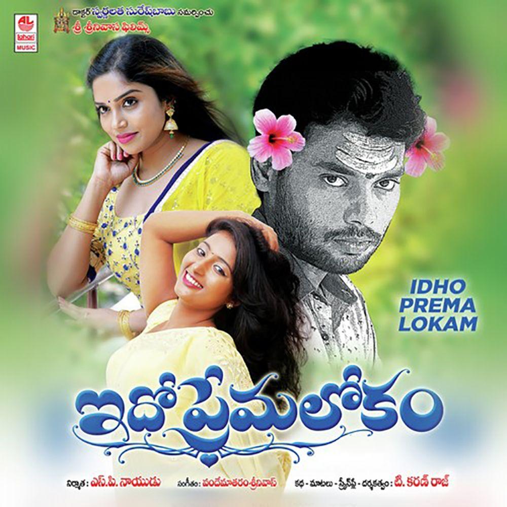 Idho Prema Lokam Movie Review Telugu Movie Review