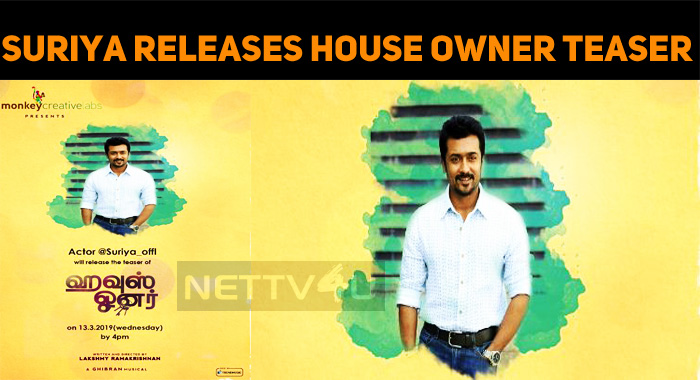 Suriya To Release House Owner Teaser!