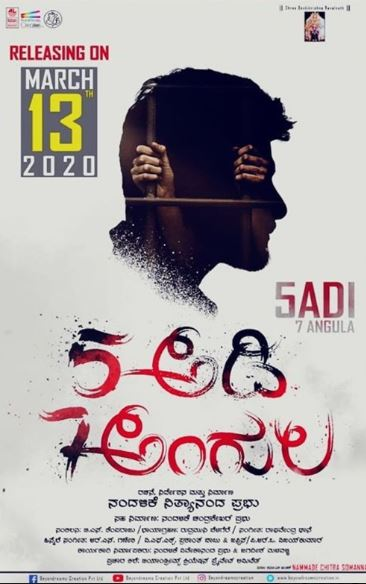 5 Adi 7 Angula Movie Review