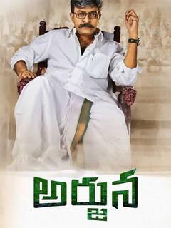 Arjuna Telugu Movie Review