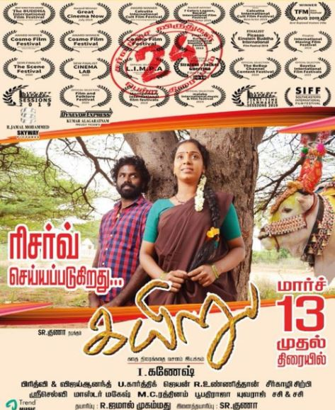 Kayiru Movie Review