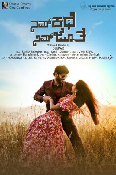 Nam Kathe Nim Jothe Movie Review