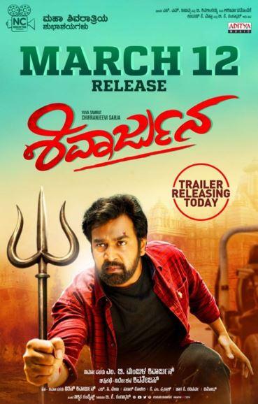 Shivarjuna Movie Review