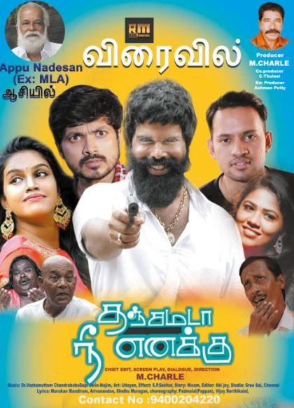 Thanjamada Nee Enakku Movie Review