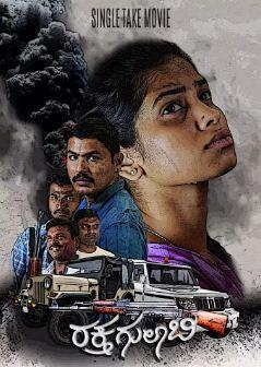 Raktha Gulabi Movie Review