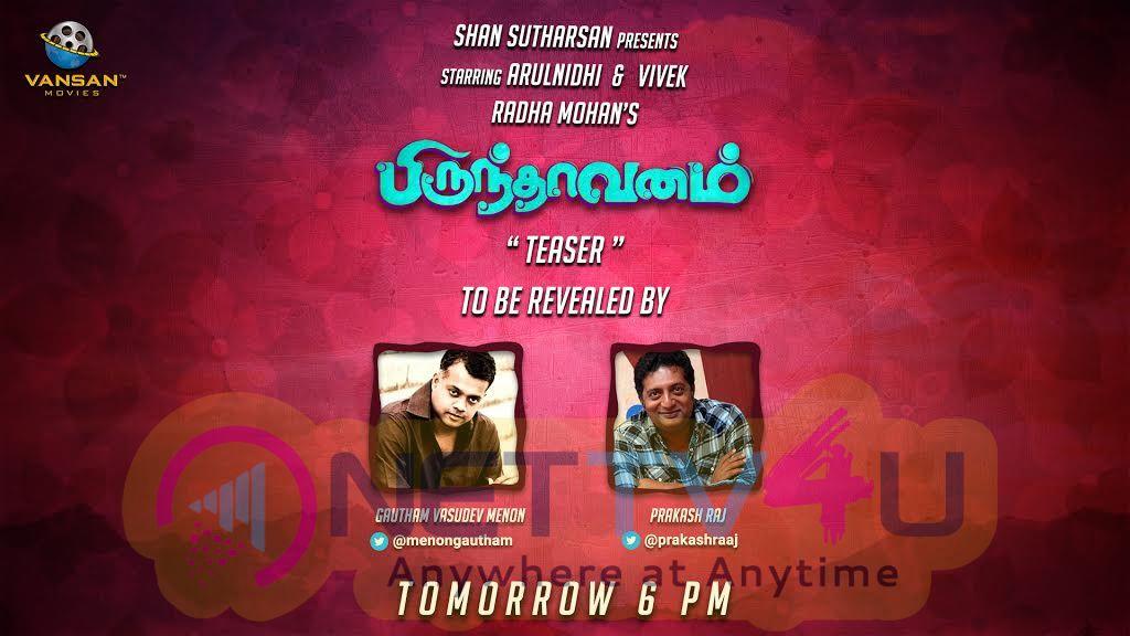 Brindavanam Teaser From Tomorrow Poster